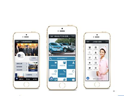 聊城手機網站建設哪里好_冠縣手機網站設計價格
