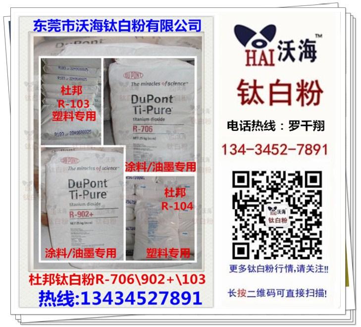 優質的鈦白粉103-買實惠的杜邦鈦白粉R103/104-就來沃海貿易