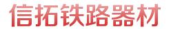 衡水信拓铁路器材亚游官网app|官网