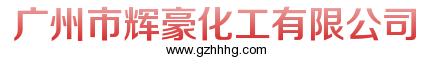 广州市辉豪化工有限公司