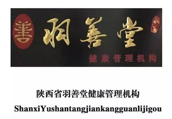 西安羽善堂健康管理bet356中文版_bet356不能提现_bet356提款手续费