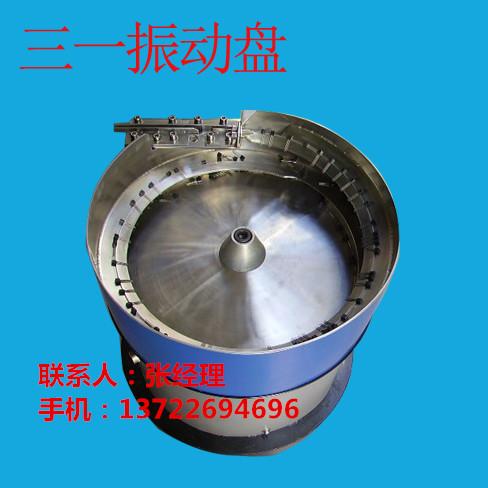 天津自动送料振动盘批发厂家-三一-广东供应商