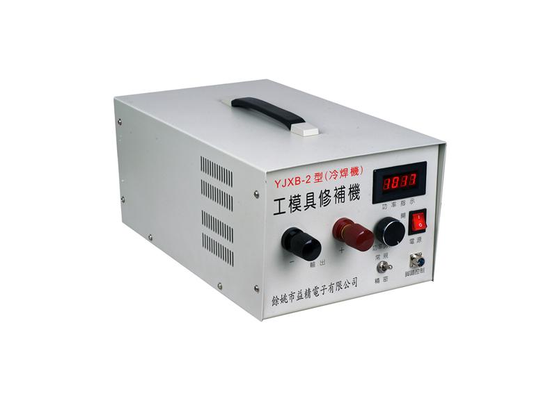余姚市益精电子厂家-浙江优良模具精密冷焊机械供应商是哪家