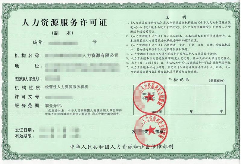 周到的人力资源服务许可证——东陵人力资源服务许可证
