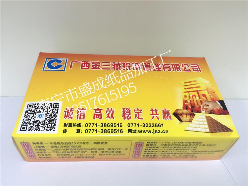 柳州广告盒抽纸定做_南宁地区具有口碑的广西盒抽纸