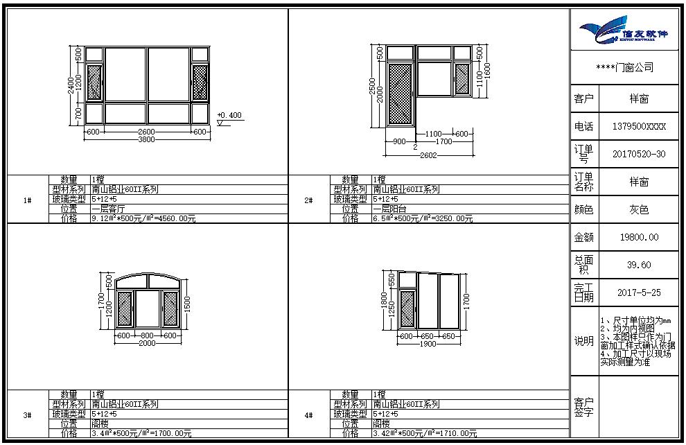 中国门窗绘图软件-有口碑的门窗绘图软件推荐