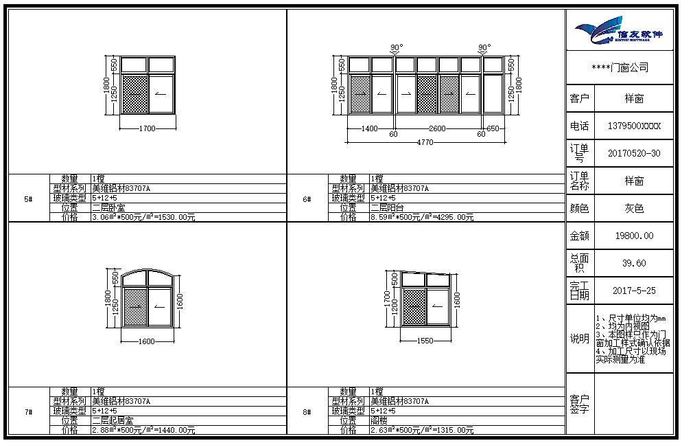 专业的门窗绘图软件|秦皇岛信友科技开发安全可靠的门窗绘图软件供应