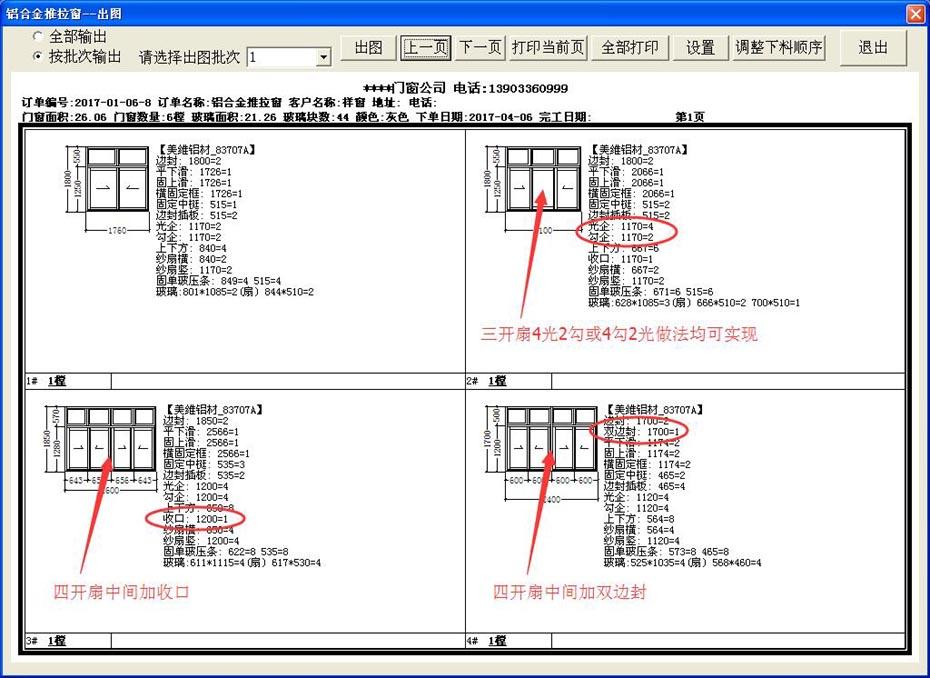 門窗下料軟件免費版-門窗設計系統軟件哪里有賣