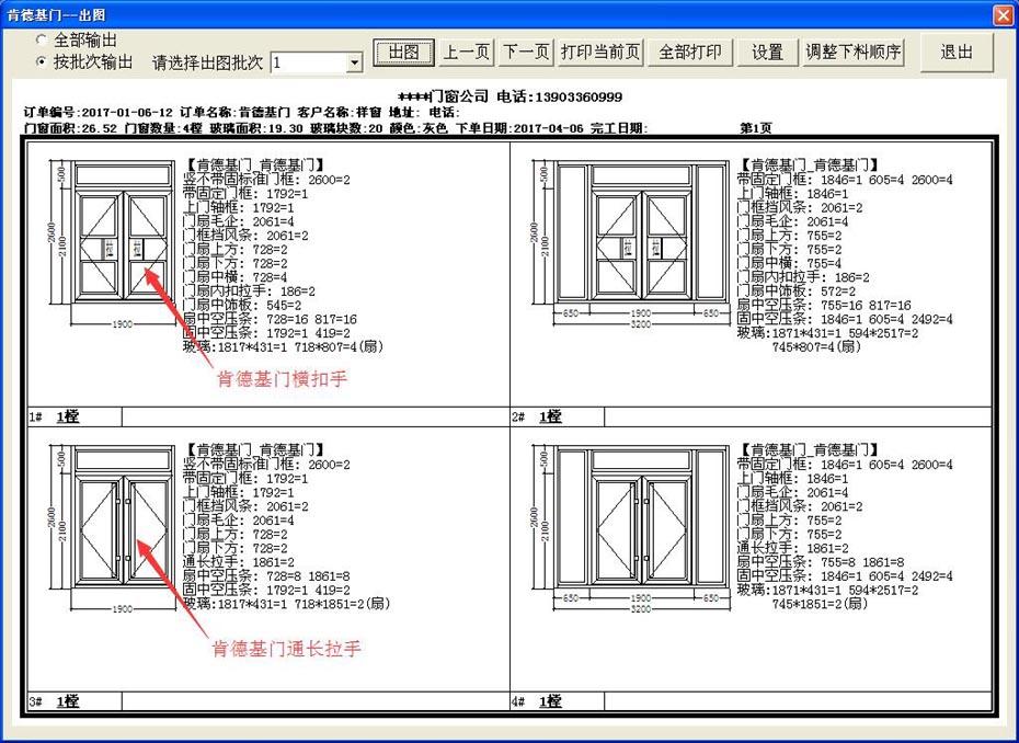 门窗设计软件公司-供应河北专业的门窗设计系统软件