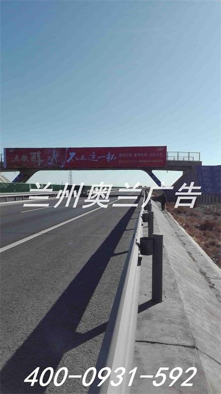 甘肃高速牌制作安装-想找诚信的户外广告,就来兰州奥兰广告装饰工程