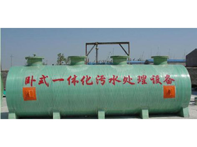 甘肃一体化污水处理设备厂家-优良的兰州一体化污水处理设备在哪买
