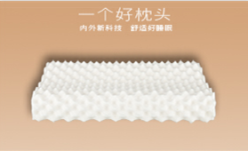 想买品质好的泰国进口枕头就到广州市思谷实业_如何选购乳胶天然枕头