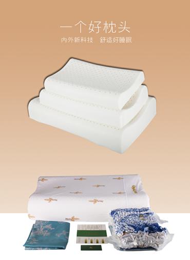 北京颈椎乳胶枕——新品泰国天然乳胶枕供应商——广州市思谷实业
