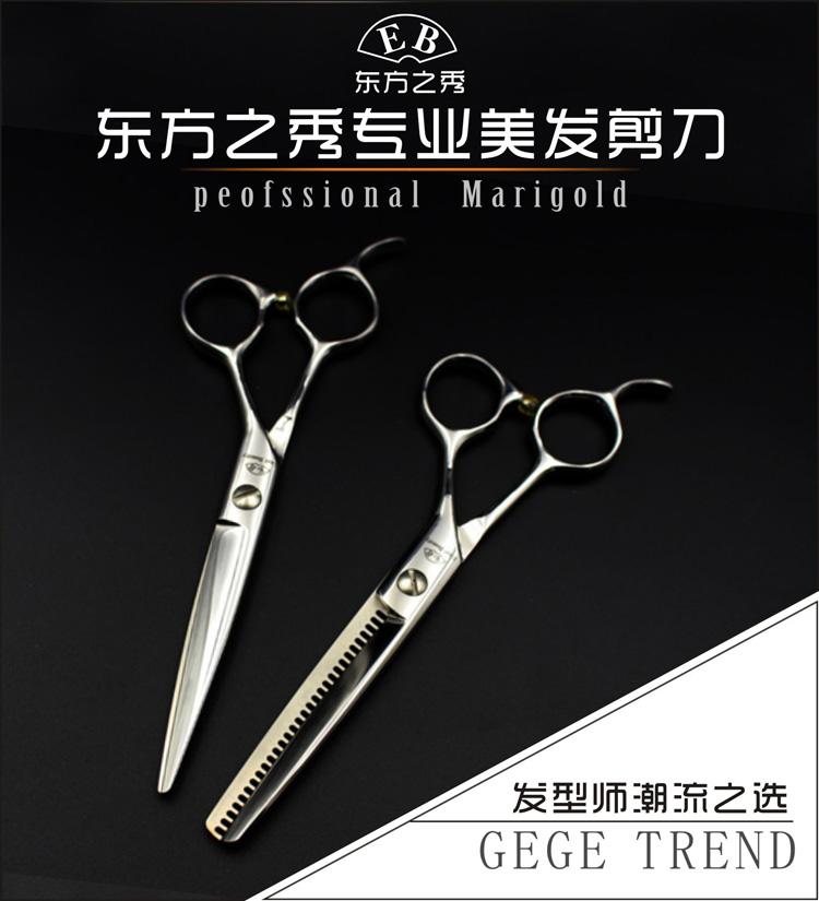 进口美发剪刀多少钱——广州热卖的8EB剪刀出售