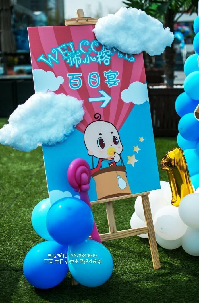 青岛百日宴装饰-有保障的宝宝宴策划公司