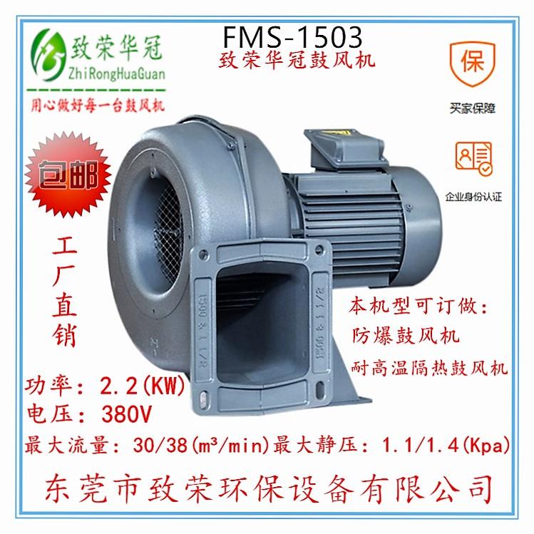 2.2Kw散热离心风机FMS-1503专业供应商,高品质2.2Kw散热离心风机FMS-1503