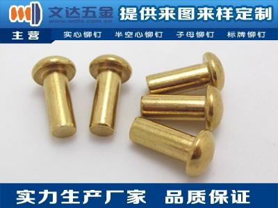 深圳专业的实心铆钉_厂家直销|平头实心紫铜铆钉