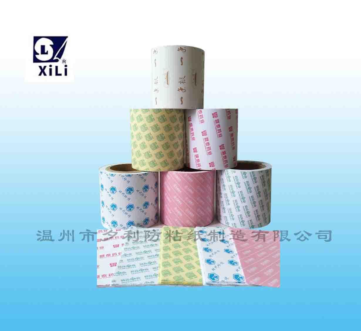 温州夕利公司供应价位合理的离型纸|格拉辛离型纸