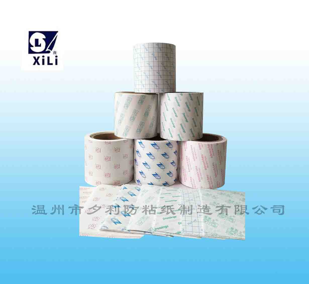 温州夕利公司供应同行中有品质的离型纸——广东离型纸