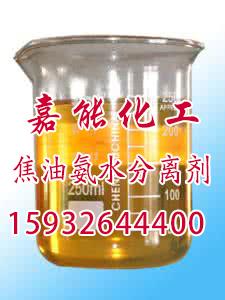 口碑好的焦油氨水分离剂供应商 焦化厂焦油氨水分离剂