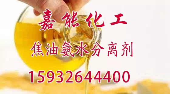 焦油氨水分离剂方法_嘉能化工供应质量好的焦油氨水分离剂