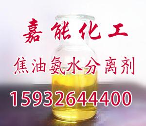 河北焦油氨水分离剂厂家_嘉能化工好用的焦油氨水分离剂
