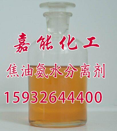 高效焦油氨水分離劑方法,供應河北劃算的焦油氨水分離劑