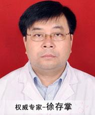 西安徐存掌教授专治脑炎后遗症癫痫病