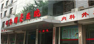 西安治疗癫痫病的医院名医地址