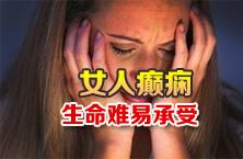 西安徐主任治疗先天遗传癫痫病医院地址