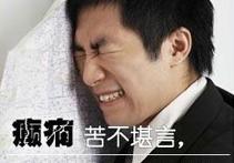 西安治疗癫痫病专家徐存掌