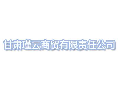 甘肃瑾云商贸有限责任公司