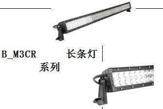 专业供应汽车越野改装LED灯,全面的LED