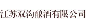 江苏泗洪县品�|���一�铀�沟酿酒有限公司