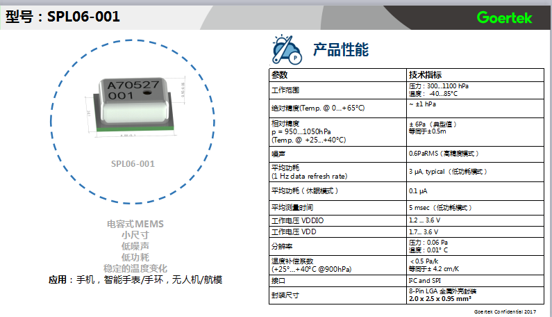 MEMS,深圳歌爾電容式氣壓傳感器推薦