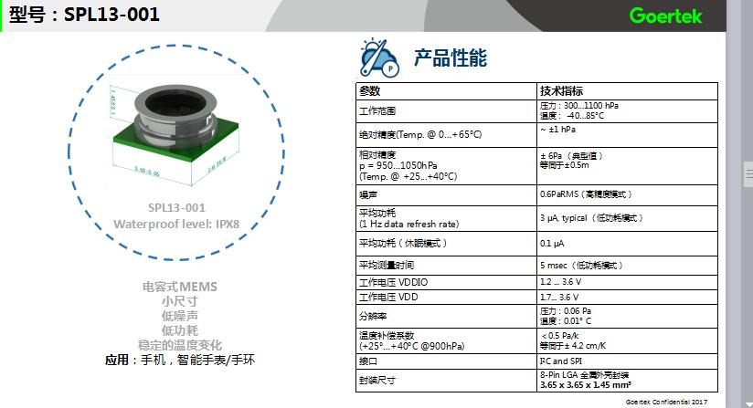 高度计|买口碑好的歌尔电容式气压传感器优选宝融国际