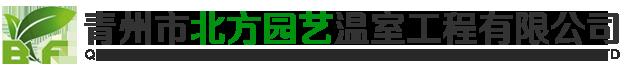 青州市北方园艺温室工程365体育投注网络赌输钱_365网络体育投注平台_bet365 体育投注