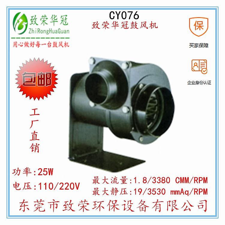 直叶式鼓风机PF150-3代理商-大量供应价格划算的多翼式离心风机CY076