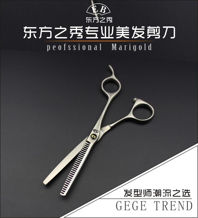 广州市名恒美容美发——专业的剪刀12EB提供商 理发用剪厂家批发
