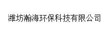 潍坊瀚海环保科技有限公司