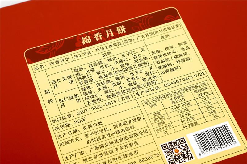 销量好的广式月饼讯息-南宁月饼厂家