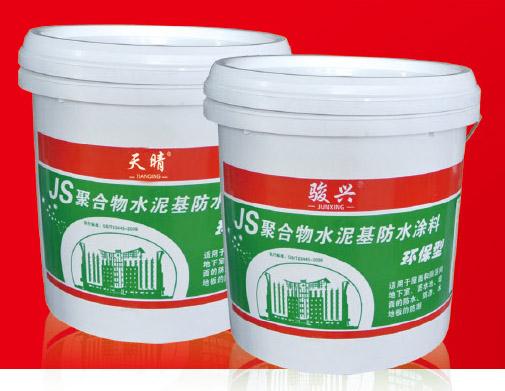 JS水泥基滲透結晶防水涂料廠家/水泥基滲透結晶防水涂料