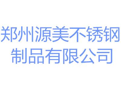 郑州源美不锈钢制品有限公司