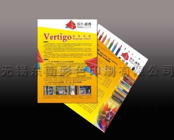 无锡宣传单印刷画册专业承接——南通宣传单印刷画册
