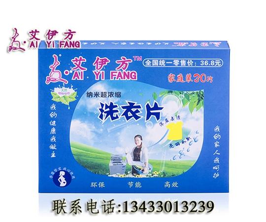 洗衣片作用_品质广东洗衣片专业供应