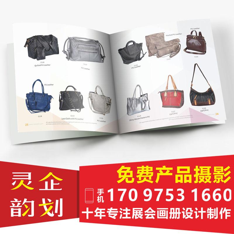 广东靠谱的产品目录设计推荐_东莞产品目录设计制作