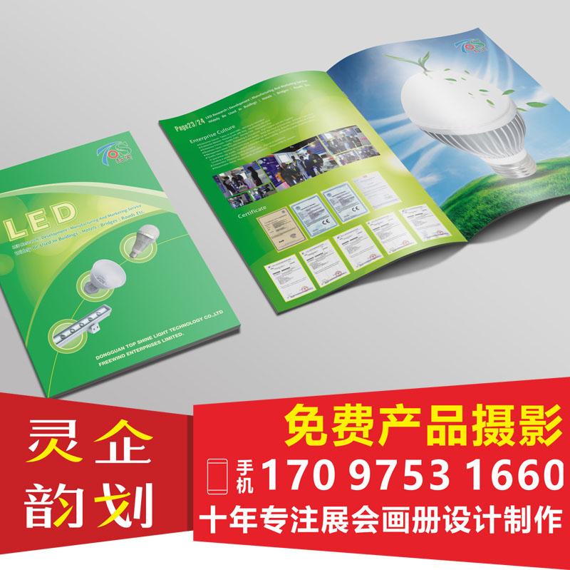 LED目录设计-专业的广东产品目录设计公司