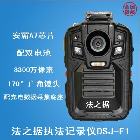 广东高清夜视记录仪价格_广州品牌好的法之据DSJ-F1执法记录仪批售
