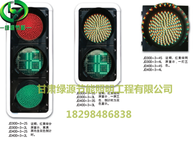 交通信号灯-质量好的市场价格 交通信号灯