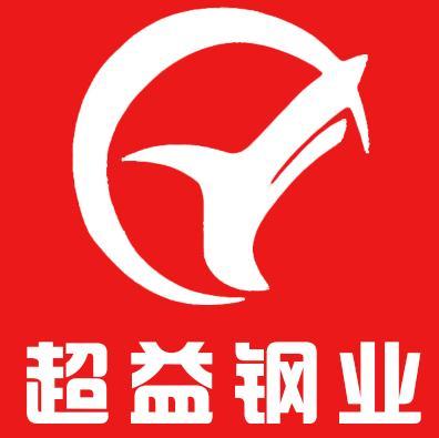 福建超益钢业有限公司
